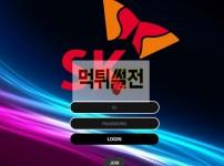 【먹튀확정】 에스케이 먹튀검증 SK 먹튀확정 sk-555.com 토토먹튀