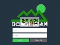 【먹튀확정】 도봉산 먹튀검증 DOBONGSAN 먹튀확정 dbs-5.com 토토먹튀