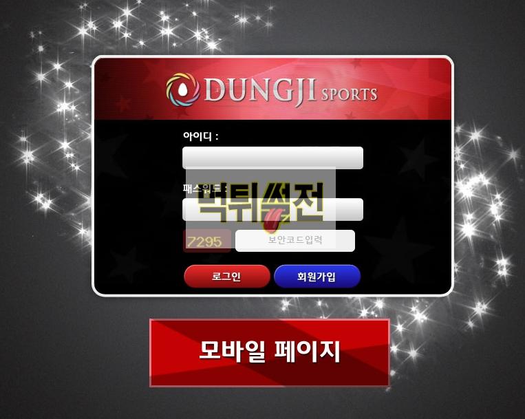 【먹튀확정】 둥지 먹튀검증 DONGJI 먹튀확정 dj-spo.com 토토먹튀