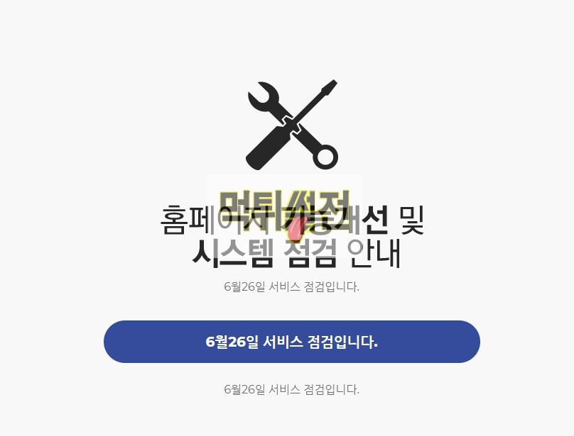 【먹튀확정】 섹시벳 먹튀검증 SEXYBET 먹튀확정 sexy00.com 토토먹튀