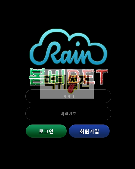 【먹튀확정】 봄비 먹튀검증 봄비 먹튀확정 bee-815.com 토토먹튀