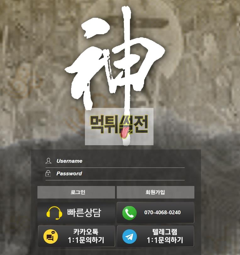 【먹튀확정】 대통령 먹튀검증 대통령 먹튀확정 god-01.com 토토먹튀