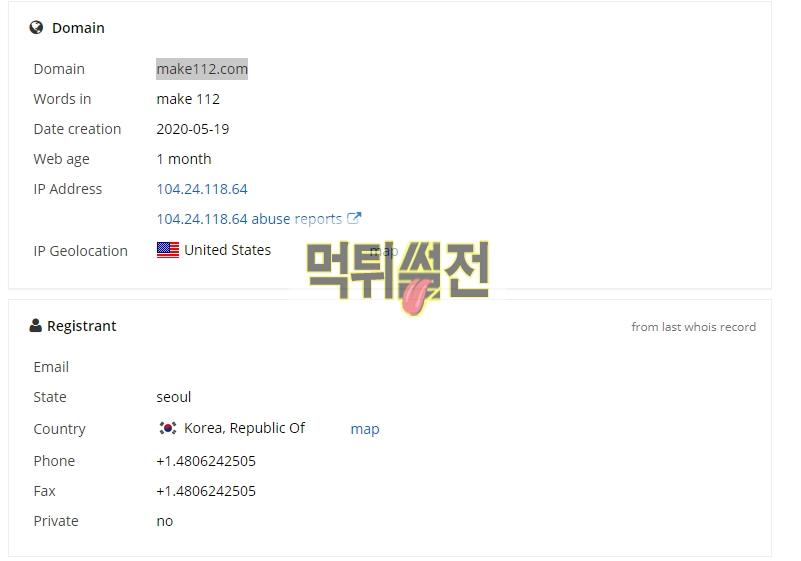 【먹튀확정】 1프로 먹튀검증 1% 먹튀확정 make112.com 토토먹튀