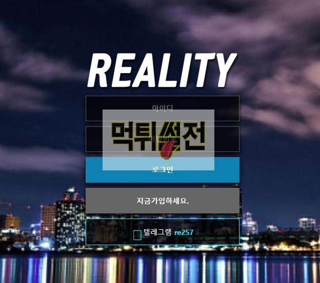【먹튀확정】 리얼리티 먹튀검증 REALITY 먹튀확정 re-258.com 토토먹튀