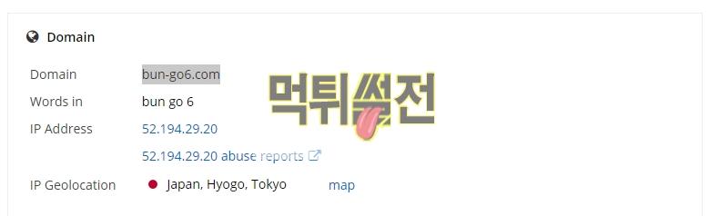 【먹튀확정】 번화가 먹튀검증 번화가 먹튀확정 bun-go6.com 토토먹튀