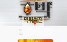 【먹튀확정】 호박 먹튀검증 호박 먹튀확정 ho-ab.com 토토먹튀