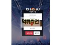 【먹튀검증】  쇼 먹튀검증 SHOW 먹튀사이트 show-300.com 검증