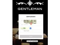 【먹튀검증】 젠틀맨 먹튀검증 GENTLEMAN 먹튀사이트 gm-2020.com 검증