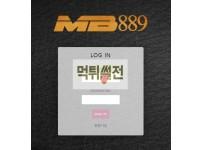 【먹튀검증】 엠비팔팔구 먹튀검증 MB889 먹튀사이트 mbap-889.com 검증