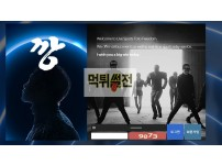 【먹튀확정】 깡 먹튀검증 KKANG 먹튀확정 bow-top.com 토토먹튀