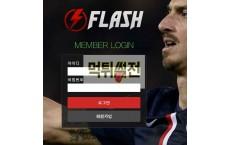 【먹튀확정】 플레쉬 먹튀검증 FLASH 먹튀확정 flash-a.com 토토먹튀