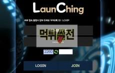 【먹튀확정】 런칭 먹튀검증 LAUNCHING 먹튀확정 lc-xxx.com 토토먹튀