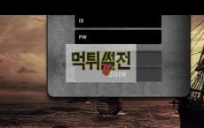 【먹튀확정】 대해 먹튀검증 대해 먹튀확정 haeuu.com 토토먹튀