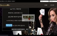 【먹튀확정】 본카지노 먹튀검증 VONCASINO 먹튀확정 von0070.com 토토먹튀