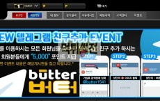 【먹튀확정】 버터 먹튀검증 BUTTER 먹튀확정 360-cc.com 토토먹튀