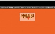 【먹튀확정】 퀸88 먹튀검증 QUEEN88 먹튀확정 queen88bet.com 토토먹튀