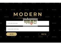 【먹튀검증】 모던 먹튀검증 MODERN 먹튀사이트 mod-990.com 검증