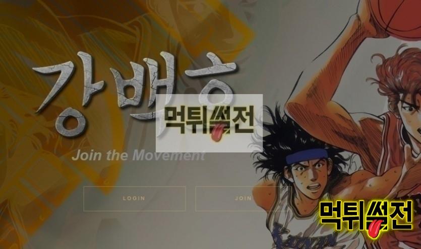 【먹튀확정】 강백호 먹튀검증 강백호 먹튀확정 kkdh72.com 토토먹튀