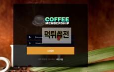 【먹튀확정】 커피 먹튀검증 COFFEE 먹튀확정 cf-99.com 토토먹튀