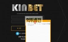 【먹튀확정】 즐벳 먹튀검증 KINBET 먹튀확정 kin1370.com 토토먹튀