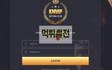 【먹튀확정】 케엠브이아이피 먹튀검증 KMVIP 먹튀확정 km-77.com 토토먹튀
