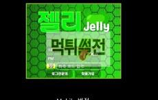 【먹튀확정】 젤리 먹튀검증 JELLY 먹튀확정 jel-mvp.com 토토먹튀