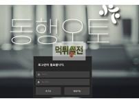 【먹튀확정】 동행오토 먹튀검증 동행오토 먹튀확정 jel-mvp.com 토토먹튀