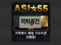 【먹튀확정】 아시아55 먹튀검증 ASIA55 먹튀확정 asia-55.com 토토먹튀
