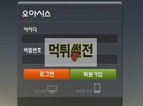 【먹튀확정】 오아시스 먹튀검증 오아시스 먹튀확정 as525.com 토토먹튀