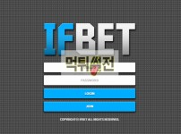 【먹튀확정】 이프 먹튀검증 IF 먹튀확정 as525.com 토토먹튀