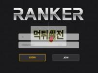 【먹튀확정】 랭커 먹튀검증 RANKER 먹튀확정 rk-485.com 토토먹튀