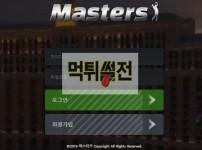 【먹튀확정】 마스터즈 먹튀검증 MASTERS 먹튀확정 xn--hz2b25nh0f8pi.com 토토먹튀