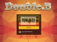 【먹튀확정】 더블비 먹튀검증 DOUBLEB 먹튀확정 db-b.com 토토먹튀