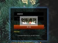 【먹튀확정】 백송 먹튀검증 백송 먹튀확정 back-sg.com 토토먹튀