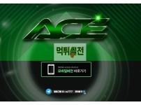 【먹튀확정】 에이스 먹튀검증 ACE 먹튀확정 ae-000.com 토토먹튀