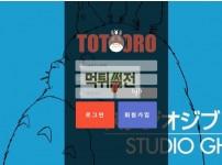 【먹튀검증】 토토로 먹튀검증 TOTORO 먹튀사이트 totoro2223.com 검증