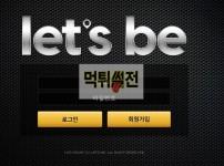【먹튀확정】 레잇비 먹튀검증 LETSBE 먹튀확정 kse123.com 토토먹튀