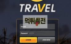 【먹튀확정】 트레블 먹튀검증 TRAVEL 먹튀확정 trv-88.com 토토먹튀