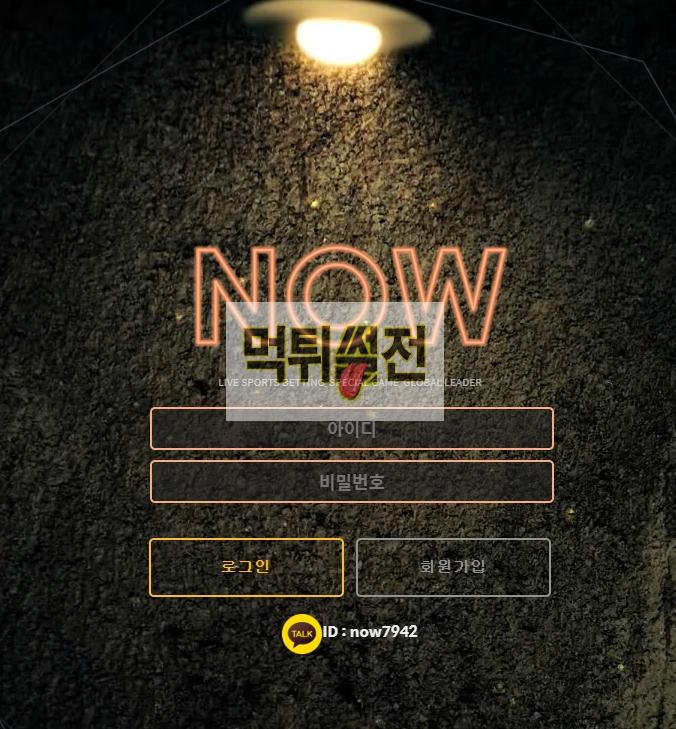 【먹튀확정】 나우 먹튀검증 NOW 먹튀확정 jg-7942.com 토토먹튀