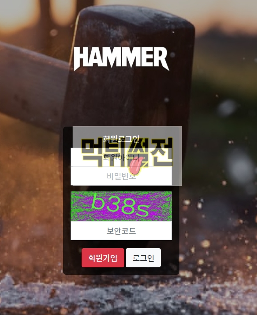 【먹튀확정】 해머 먹튀검증 HAMMER 먹튀확정 stt-195.com 토토먹튀