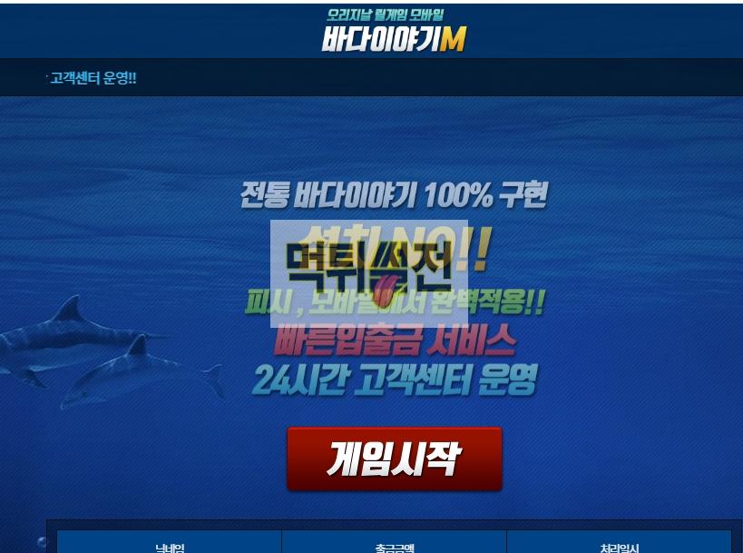 【먹튀확정】 바다이야기 먹튀검증 바다이야기 먹튀확정 tvmmz.com 토토먹튀