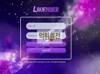 【먹튀검증】 라벤더 먹튀검증 LAUENDER 먹튀사이트 la-99.com 검증