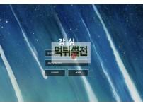 【먹튀검증】 감성 먹튀검증 감성 먹튀사이트 dk-oo.com 검증