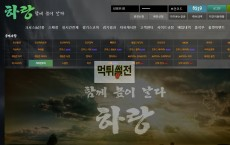 【먹튀확정】 하랑 먹튀검증 HARANG 먹튀확정 hero-ha3.com 토토먹튀