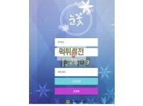 【먹튀검증】 눈꽃 먹튀검증 눈꽃 먹튀사이트 snow-11.com 검증