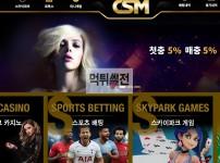 【먹튀확정】 씨에스엠 먹튀검증 CSM 먹튀확정 csm-24.com 토토먹튀