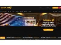 【먹튀확정】 강남카지노 먹튀검증 GANGNAM 먹튀확정 skypark7.xyz 토토먹튀