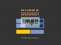 【먹튀확정】 부빠 먹튀검증 BUBBA 먹튀확정 byzs88.com 토토먹튀