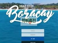 【먹튀확정】 보라카이 먹튀검증 BORACAY 먹튀확정 bora-126.com 토토먹튀
