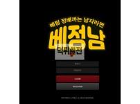 【먹튀확정】 배정남 먹튀검증 배정남 먹튀확정 yanncasino.com 토토먹튀